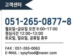 삼양씨푸드(주) 고객센터