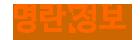 삼양씨푸드 명란정보